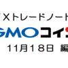 オレ天才かも?!387%増GMOコインFXトレードノート【11月18日編】