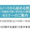 【拡散希望】コクヨCampusノートから始める小林昭文の授業改善セミナー