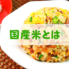 日本にある中華料理店の「国産米使用」ってつまりどこの米?