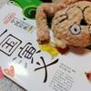 コドモ必読の、三国演義❤📕(・Θ・)