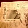 日本経済新聞1/4朝刊に、U2plusが掲載されました。