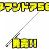 【ボンバダアグア×ツララ】ハイパーショートロッド「タマンドア56」発売!