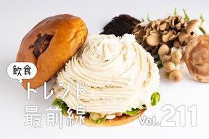 食べログ百名店「SHOGUN BURGER」渋谷にOPEN!新商品にも注目