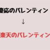 """""""慶応のバレンティン""""岩見雅紀選手は「楽天のバレンティン」になれるの?、そんな心配に「大丈夫かも...」と思える記事を紹介します...。"""
