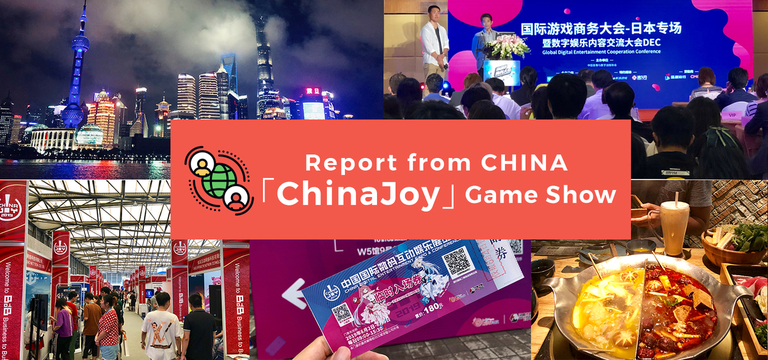 新卒・初海外出張!China Joyにいざ参戦!~学んだ日本と中国の営業の違い~