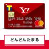 Yahoo! JAPANカードは入会金、年会費無料でお得!50年で150万円節約に貢献できるか解説!