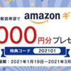 【新規先着1万名様!】あのSBIソーシャルレンディングがAmazonギフト券プレゼントキャンペーン開始!!