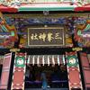 2年ぶりに再訪した『三峯神社』