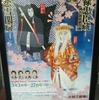 国立小劇場 3月歌舞伎公演『元禄忠臣蔵』『積恋雪関扉』 写真