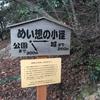 岐阜城 めいそうの小径