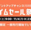 【amazon】 11月2日9時よりタイムセール祭り! 最大5,000ポイント還元! プライム会員限定11月1日先行開始