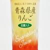 濃縮還元果汁100%混濁炭酸の珍しいドリンク「サーフビバレッジ 青森県産りんごスパークリングジュース」
