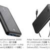 Ankerから2万mAhモバイルバッテリーの新型PowerCore Essential 20000/20000 PDが新発売