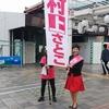 街頭にて報告 〜北九州市で3億7千万円〜