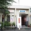【 サウナ 】団地の中の小さな銭湯「富の湯」@ 狛江【  39 湯目 】