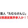 ビットコインキャッシュプラス (BCP)誕生!?芸人「たむらけんじ」が仮想通貨業界参入か!?など11/15