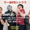 シシララTVの「SIMPLEシリーズの対戦ゲームでガチ対決!!」放送ありがとうございました!