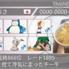 ポケモン剣盾 ランクバトルシーズン7 最終866位(レート1895)