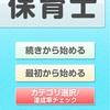 【保育士試験】ユーキャンのアプリと睡眠障害