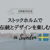 北欧旅行5日目~スウェーデン、ストックホルムで伝統とデザインを楽しむ~