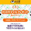 電車移動でもポイントが貯まる万歩計アプリ「トリマ」が10万マイルプレゼントキャンペーン中!