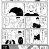 真夜中のパスタ、その1【国際交流×子育て×漫画】