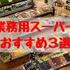 【業務用スーパー】お家に常備しておくと便利なオススメ3選