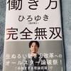 西村ひろゆき新著『働き方 完全無双』を読んでみた感想