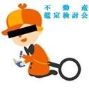 不動産鑑定検討会(仮)
