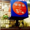 【北千住】サンローゼ *2017/03/28 閉店