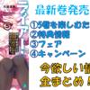 5巻発売直前!ライアラ好きが今チェックすべき情報!!