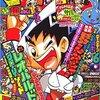 【20代ホイホイ】懐かしのコロコロコミックおススメ漫画!