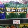 【業務スーパー】ハチ食品 業務カレー ビーフカレー中辛200g(税込84円)