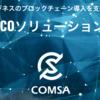 テックビューロがICOソリューション「COMSA」発表