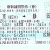新幹線回数券縮小(東海道)