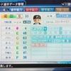 384.リメイク 菊田康介選手(パワプロ2019)