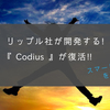 Codiusとは?リップル(Ripple)がスマートコントラクト機能を更に強化