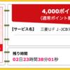 【ハピタス】三菱東京UFJ-JCBデビットが期間限定4,000pt(4,000円)! さらに最大1,500円もれなくプレゼントも♪