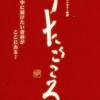 ドキュメンタリー映画 「うたごころ2011」広島上映 前売り開始!