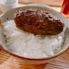 【No.154 吉祥寺 挽肉と米 ハンバーグ】インスタ映えで話題の超人気ハンバーグ専門店!