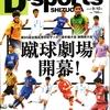 『D-sports SHIZUOKA』蹴球劇場開幕 9-10月号