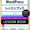 【WordPress】WordPressレッスンブックを読んでみた