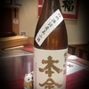 酒ぬのや本金酒造「本金 純米吟醸」、小野酒造「夜明け前 純米吟醸」ほか【14】~【30】