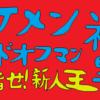 横浜DeNAベイスターズ 4/4 阪神タイガース1回戦