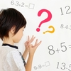 あなたはどっちタイプ?5のまとまりと10のまとまり【学習と学校・指導・算数・数の合成と分解・いくつといくつ】