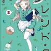 中山幸 - ブレンド・S 5巻