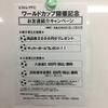 真田山スクール・育成クラス
