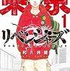 『東京卍リベンジャーズ』を一気読み