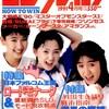 【1991年】【4月号】コンプティーク 1991.04