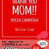 母の日イベント開催!!